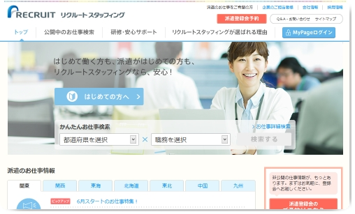 thumb_www_r-staffing_co_jp